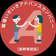 「職場いきいきアドバンスカンパニー」ロゴ